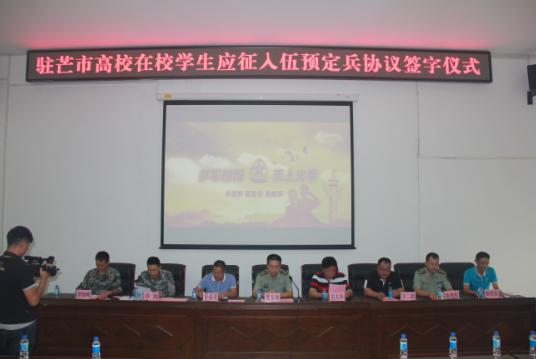 德宏师专与芒市武装部签定大学生预定兵协议书